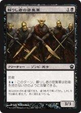 蘇りし者の密集軍/Returned Phalanx 【日本語版】 [THS-黒C]