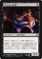 苛まれし英雄/Tormented Hero 【日本語版】 [THS-黒U]
