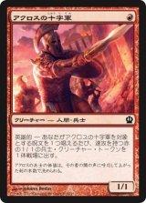 アクロスの十字軍/Akroan Crusader 【日本語版】 [THS-赤C]《状態:NM》