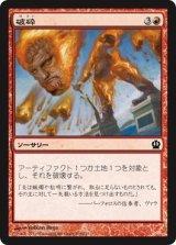 破砕/Demolish 【日本語版】 [THS-赤C]