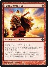 ドラゴンのマントル/Dragon Mantle 【日本語版】 [THS-赤C]