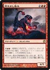 燃えさし呑み/Ember Swallower 【日本語版】 [THS-赤R]