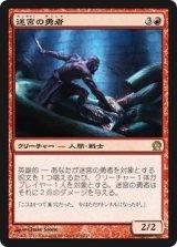 迷宮の勇者/Labyrinth Champion 【日本語版】 [THS-赤R]《状態:NM》