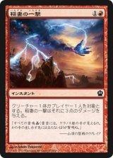 稲妻の一撃/Lightning Strike 【日本語版】 [THS-赤C]《状態:NM》