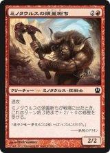 ミノタウルスの頭蓋断ち/Minotaur Skullcleaver 【日本語版】 [THS-赤C]