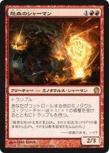 怒血のシャーマン/Rageblood Shaman 【日本語版】 [THS-赤R]《状態:NM》
