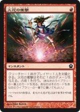 火花の衝撃/Spark Jolt 【日本語版】 [THS-赤C]