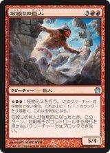 石殴りの巨人/Stoneshock Giant 【日本語版】 [THS-赤U]
