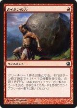 タイタンの力/Titan's Strength 【日本語版】 [THS-赤C]《状態:NM》