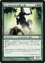 ケンタウルスの戦上手/Centaur Battlemaster 【日本語版】 [THS-緑U]