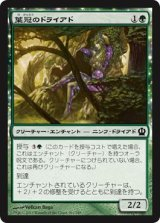 葉冠のドライアド/Leafcrown Dryad 【日本語版】 [THS-緑C]