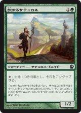 旅するサテュロス/Voyaging Satyr 【日本語版】 [THS-緑C]