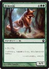 巨体の狐/Vulpine Goliath 【日本語版】 [THS-緑C]