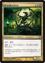 死の国の歩哨/Sentry of the Underworld 【日本語版】 [THS-金U]