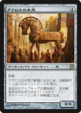 アクロスの木馬/Akroan Horse 【日本語版】 [THS-灰R]《状態:NM》