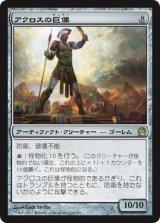 アクロスの巨像/Colossus of Akros 【日本語版】 [THS-アR]