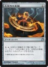 炎放ちの車輪/Flamecast Wheel 【日本語版】 [THS-灰U]