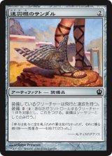 速羽根のサンダル/Fleetfeather Sandals 【日本語版】 [THS-アC]
