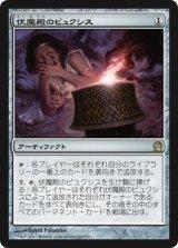 伏魔殿のピュクシス/Pyxis of Pandemonium 【日本語版】 [THS-灰R]《状態:NM》