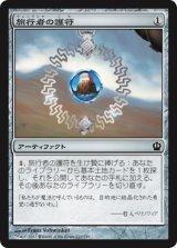 旅行者の護符/Traveler's Amulet 【日本語版】 [THS-アC]