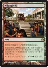 奔放の神殿/Temple of Abandon 【日本語版】 [THS-土地R]《状態:NM》