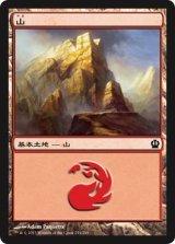 山/Mountain No.244 【日本語版】 [THS-土地]