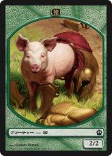 猪/Boar 【日本語版】 [THS-トークン]