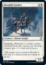 ベナリアの騎兵/Benalish Cavalry 【英語版】 [TSR-白C]