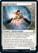 サーシの騎士/Knight of Sursi 【英語版】 [TSR-白C]