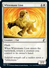 白たてがみのライオン/Whitemane Lion 【英語版】 [TSR-白C]