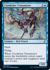 歪んだ爪の変成者/Crookclaw Transmuter 【英語版】 [TSR-青C]