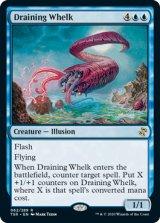 吸収するウェルク/Draining Whelk 【英語版】 [TSR-青R]