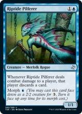 激浪のこそ泥/Riptide Pilferer 【英語版】 [TSR-青U]