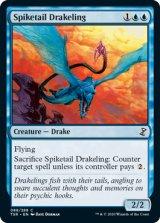 トゲ尾の仔ドレイク/Spiketail Drakeling 【英語版】 [TSR-青C]