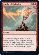 稲妻の謎/Riddle of Lightning 【英語版】 [TSR-赤C]