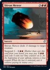 シヴ山の隕石/Shivan Meteor 【英語版】 [TSR-赤U]