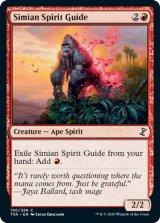 猿人の指導霊/Simian Spirit Guide 【英語版】 [TSR-赤C]