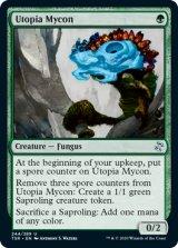 ユートピアの菌類/Utopia Mycon 【英語版】 [TSR-緑U]