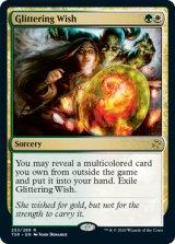 きらめく願い/Glittering Wish 【英語版】 [TSR-金R]