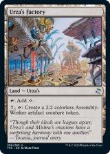 ウルザの工廠/Urza's Factory 【英語版】 [TSR-土地U]