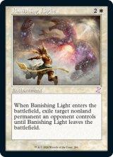 払拭の光/Banishing Light (旧枠) 【英語版】 [TSR-白TS]
