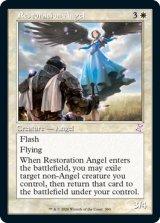 修復の天使/Restoration Angel (旧枠) 【英語版】 [TSR-白TS]