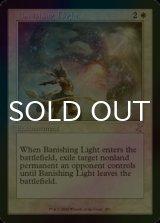 [FOIL] 払拭の光/Banishing Light (旧枠) 【英語版】 [TSR-白TS]