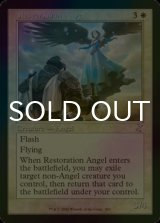 [FOIL] 修復の天使/Restoration Angel (旧枠) 【英語版】 [TSR-白TS]