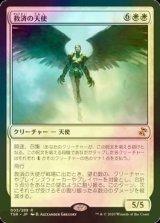 [FOIL] 救済の天使/Angel of Salvation 【日本語版】 [TSR-白R]