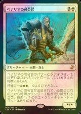 [FOIL] ベナリアの司令官/Benalish Commander 【日本語版】 [TSR-白R]