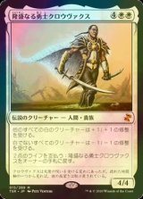 [FOIL] 隆盛なる勇士クロウヴァクス/Crovax, Ascendant Hero 【日本語版】 [TSR-白MR]
