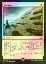 [FOIL] 斑岩の節/Porphyry Nodes 【日本語版】 [TSR-白R]