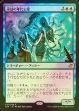 [FOIL] 永劫の年代史家/Aeon Chronicler 【日本語版】 [TSR-青R]