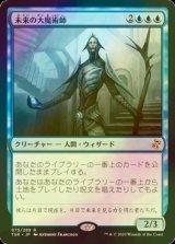 [FOIL] 未来の大魔術師/Magus of the Future 【日本語版】 [TSR-青R]